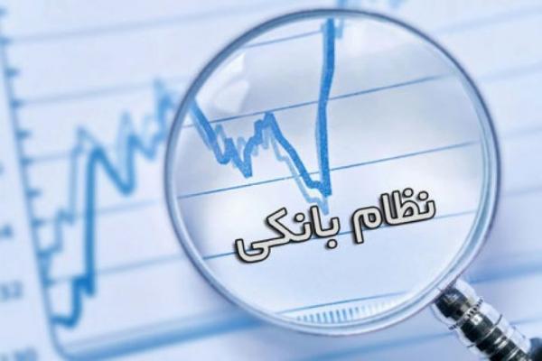نظام بانکی کشور,اخبار اقتصادی,خبرهای اقتصادی,بانک و بیمه