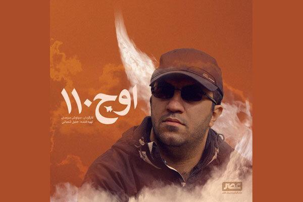 فیلم سینمایی اوج۱۱۰,اخبار فیلم و سینما,خبرهای فیلم و سینما,سینمای ایران
