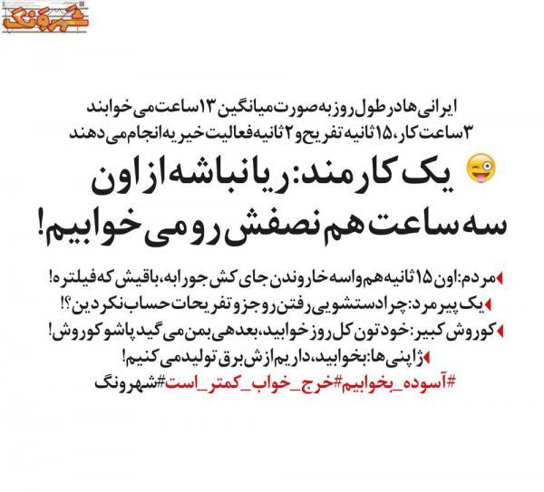 طنز میزان خوابیدن ایرانیان,طنز,مطالب طنز,طنز جدید