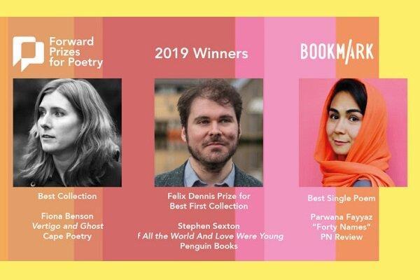 برندگان جایزه شعر فوروارد ۲۰۱۹,اخبار فرهنگی,خبرهای فرهنگی,کتاب و ادبیات