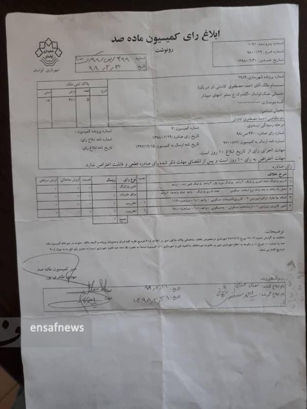 ویلای علی عسگری,اخبار سیاسی,خبرهای سیاسی,اخبار سیاسی ایران