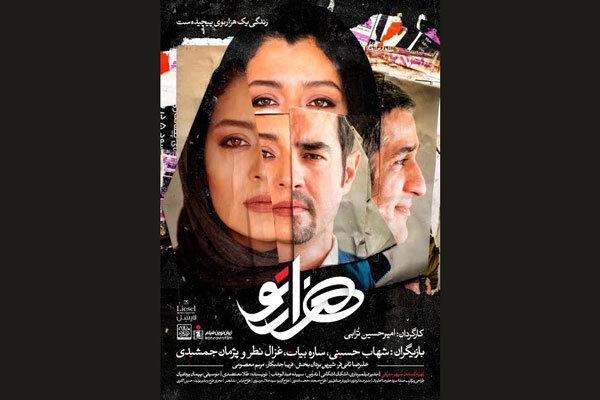 فیلم سینمایی هزارتو,اخبار فیلم و سینما,خبرهای فیلم و سینما,سینمای ایران