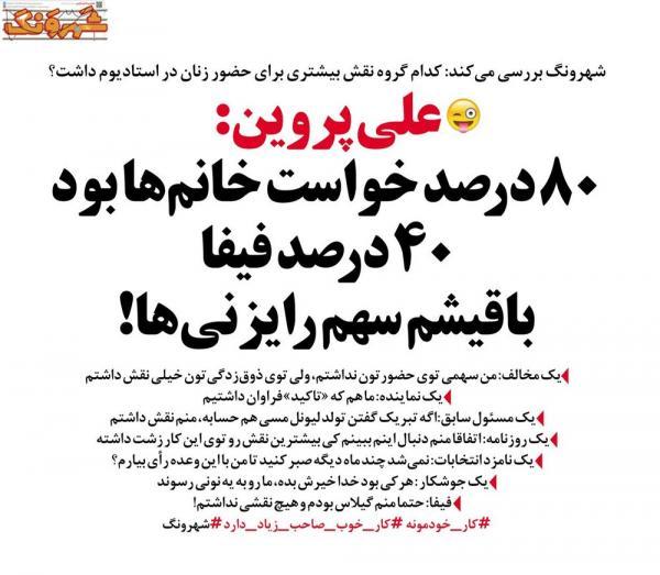 علی پروین,طنز,مطالب طنز,طنز جدید