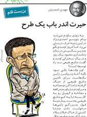 محمود احمدی نژاد,طنز,مطالب طنز,طنز جدید