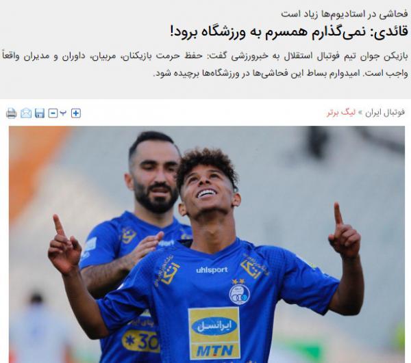 مهدی قائدی,اخبار فوتبال,خبرهای فوتبال,اخبار فوتبالیست ها