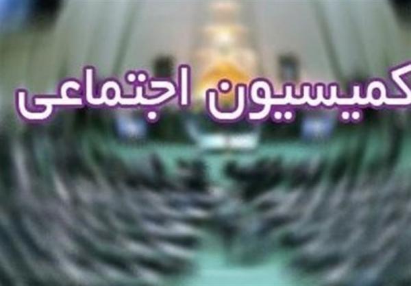 کمیسیون اجتماعی مجلس,اخبار سیاسی,خبرهای سیاسی,مجلس