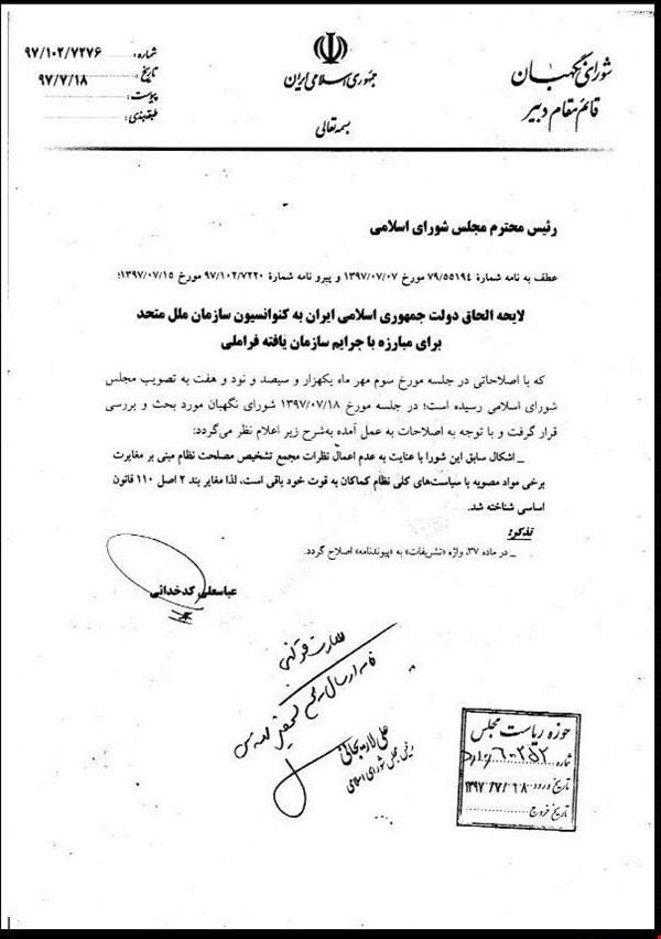 کنوانسیون پالرمو,اخبار سیاسی,خبرهای سیاسی,اخبار سیاسی ایران