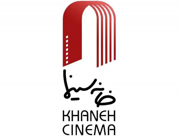 خانه سینما,اخبار فیلم و سینما,خبرهای فیلم و سینما,سینمای ایران