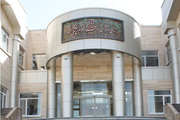 دانشگاه علوم پزشکی مشهد,اخبار دانشگاه,خبرهای دانشگاه,دانشگاه