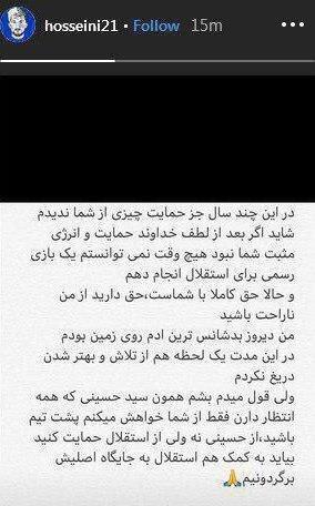 سید حسین حسینی,اخبار فوتبال,خبرهای فوتبال,اخبار فوتبالیست ها