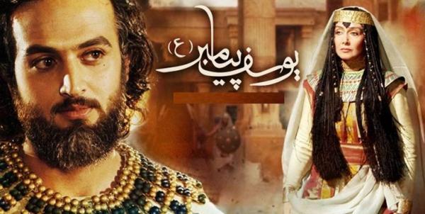 سریال یوسف پیامبر,اخبار صدا وسیما,خبرهای صدا وسیما,رادیو و تلویزیون
