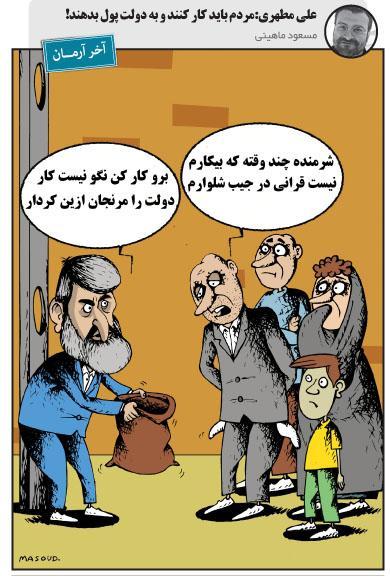 کاریکاتور علی مطهری,کاریکاتور,عکس کاریکاتور,کاریکاتور اجتماعی