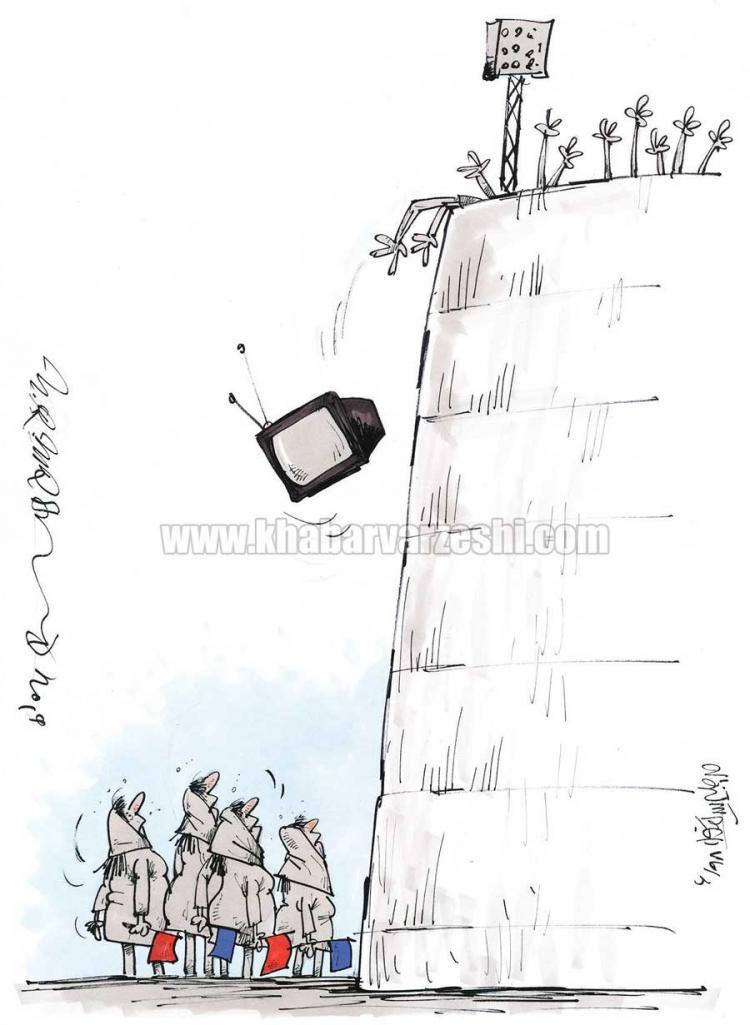 کارتون برخورد با حضور بانوان در ورزشگاه,کاریکاتور,عکس کاریکاتور,کاریکاتور ورزشی