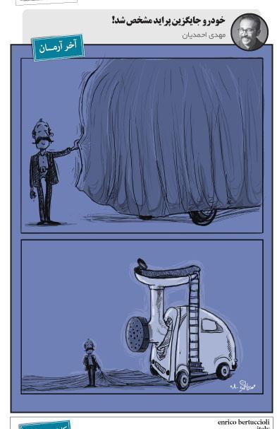 کاریکاتور خودرو جایگزین پراید,کاریکاتور,عکس کاریکاتور,کاریکاتور اجتماعی