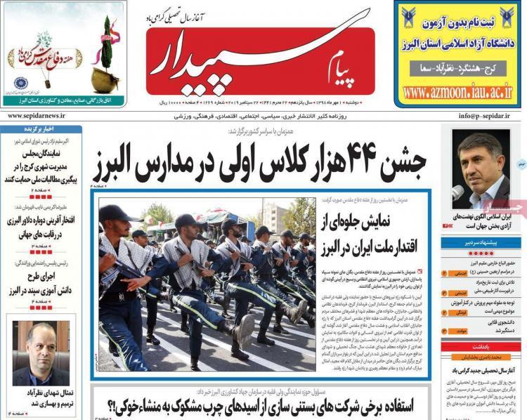 عناوین روزنامه های استانی دوشنبه یکم مهر ۱۳۹۸,روزنامه,روزنامه های امروز,روزنامه های استانی
