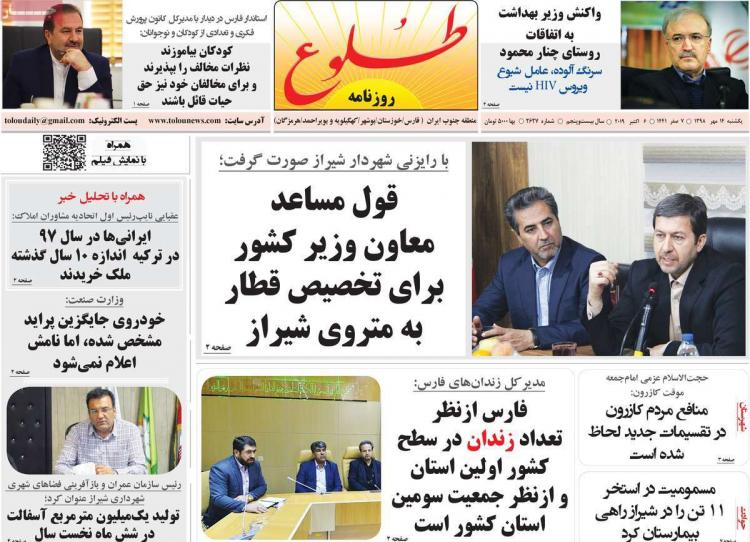 عناوین روزنامه های استانی یکشنبه چهاردهم مهر ۱۳۹۸,روزنامه,روزنامه های امروز,روزنامه های استانی