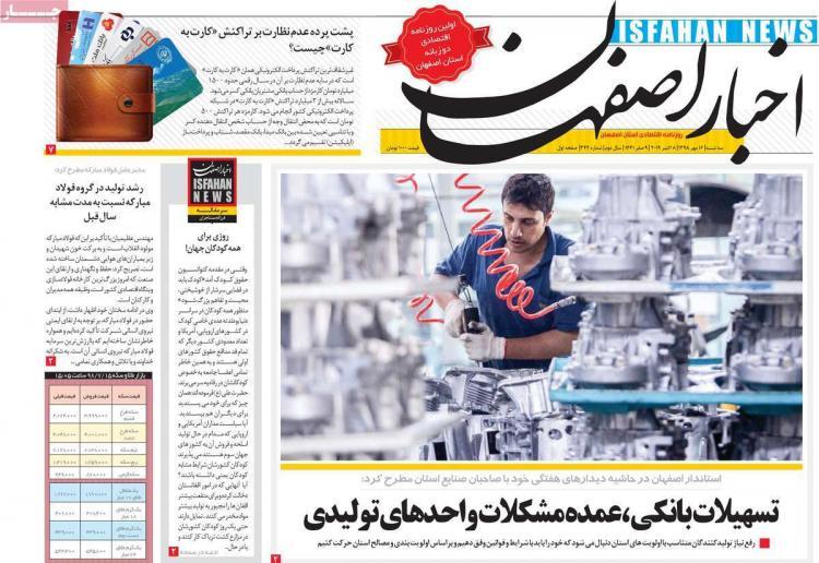 عناوین روزنامه های استانی سه شنبه شانزدهم مهر ۱۳۹۸,روزنامه,روزنامه های امروز,روزنامه های استانی
