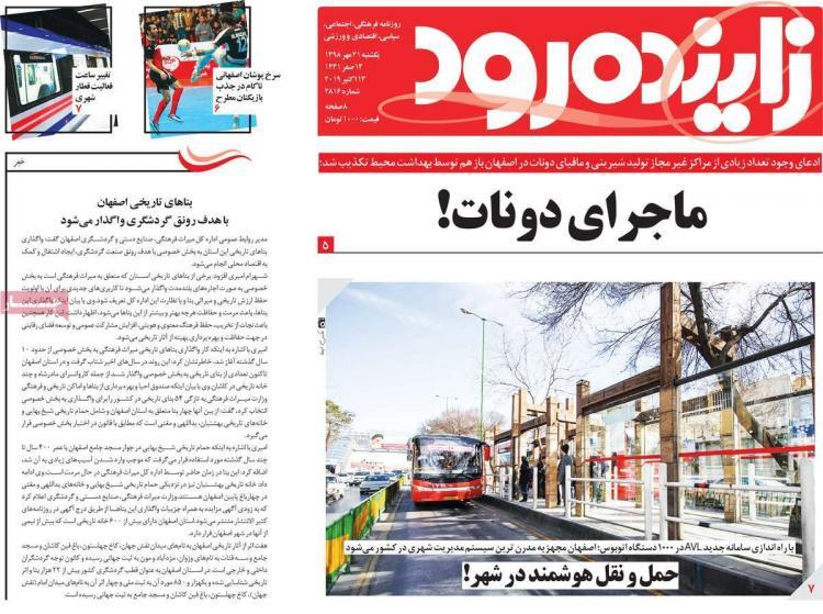 عناوین روزنامه های استانی یکشنبه بیست و یکم مهر ۱۳۹۸,روزنامه,روزنامه های امروز,روزنامه های استانی