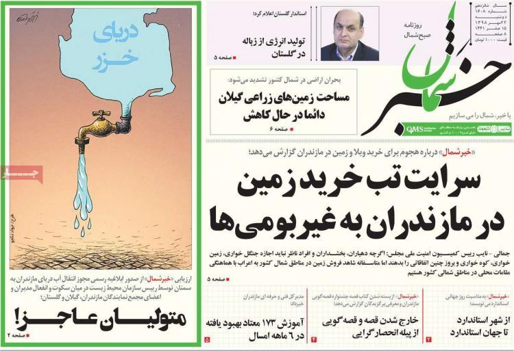 عناوین روزنامه های استانی دوشنبه بیست و دوم مهر ۱۳۹۸,روزنامه,روزنامه های امروز,روزنامه های استانی