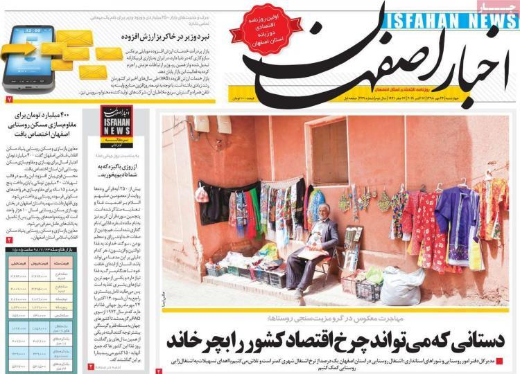 عناوین روزنامه های استانی چهارشنبه بیست و چهارم مهر ۱۳۹۸,روزنامه,روزنامه های امروز,روزنامه های استانی