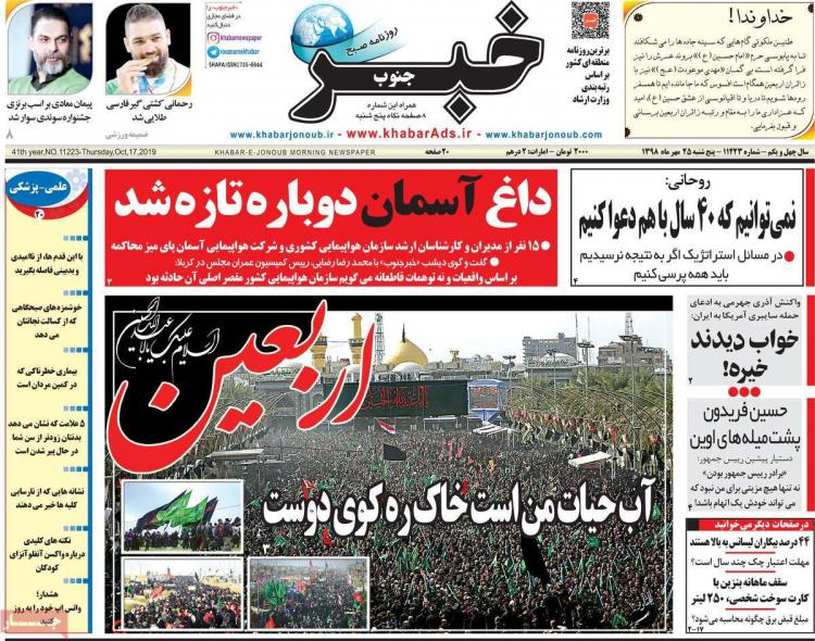 عناوین روزنامه های استانی پنجشنبه بیست و پنجم مهر ۱۳۹۸,روزنامه,روزنامه های امروز,روزنامه های استانی