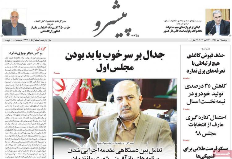 عناوین روزنامه های استانی دوشنبه بیست و نهم مهر ۱۳۹۸,روزنامه,روزنامه های امروز,روزنامه های استانی