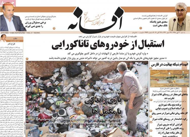 عناوین روزنامه های استانی سه شنبه سی ام مهر ۱۳۹۸,روزنامه,روزنامه های امروز,روزنامه های استانی