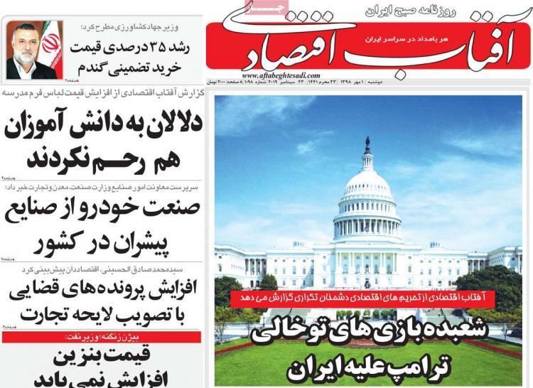 عناوین روزنامه های اقتصادی دوشنبه یکم مهر ۱۳۹۸,روزنامه,روزنامه های امروز,روزنامه های اقتصادی