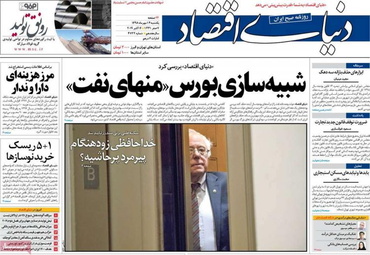 عناوین روزنامه های اقتصادی یکشنبه چهاردهم مهر ۱۳۹۸,روزنامه,روزنامه های امروز,روزنامه های اقتصادی