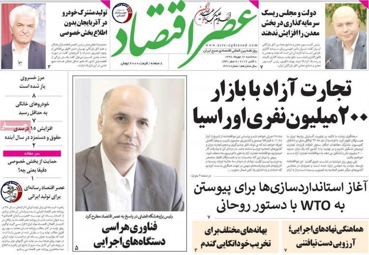 عناوین روزنامه های اقتصادی سه شنبه شانزدهم مهر ۱۳۹۸,روزنامه,روزنامه های امروز,روزنامه های اقتصادی