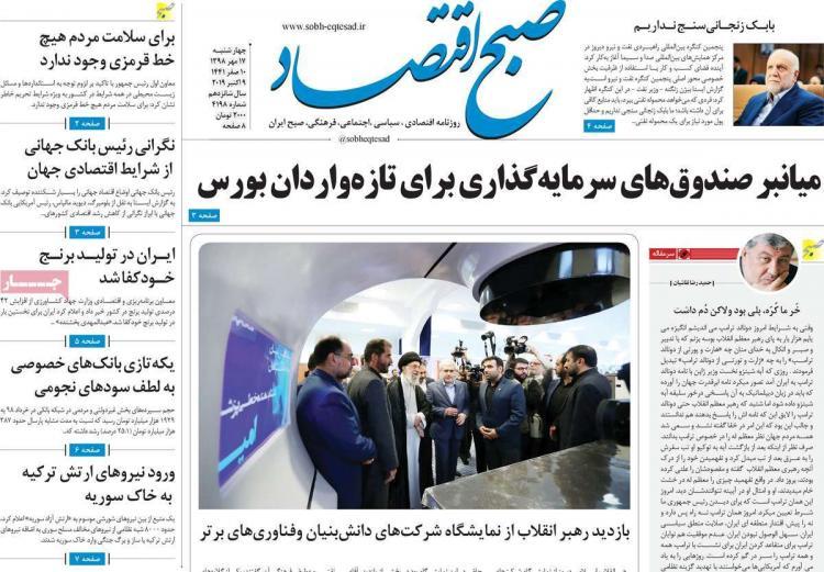عناوین روزنامه های اقتصادی چهارشنبه هفدهم مهر ۱۳۹۸,روزنامه,روزنامه های امروز,روزنامه های اقتصادی