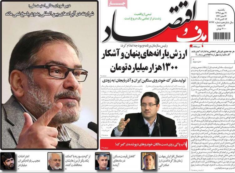 عناوین روزنامه های اقتصادی یکشنبه بیست و یکم مهر ۱۳۹۸,روزنامه,روزنامه های امروز,روزنامه های اقتصادی