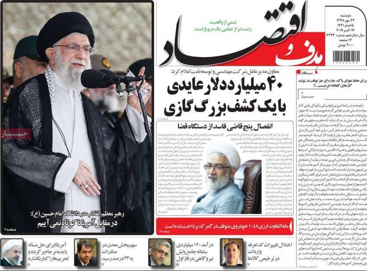 عناوین روزنامه های اقتصادی دوشنبه بیست و دوم مهر ۱۳۹۸,روزنامه,روزنامه های امروز,روزنامه های اقتصادی