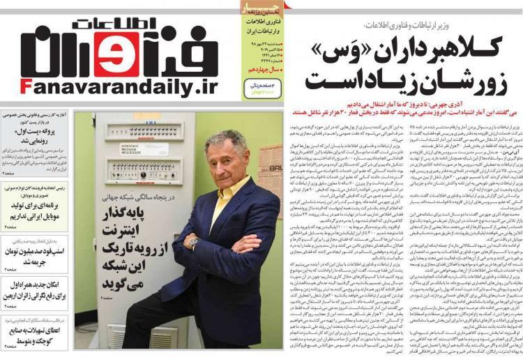 عناوین روزنامه های اقتصادی دوشنبه بیست و سوم مهر ۱۳۹۸,روزنامه,روزنامه های امروز,روزنامه های اقتصادی