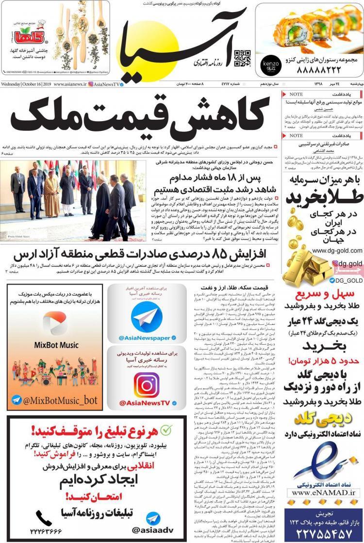 عناوین روزنامه های اقتصادی چهارشنبه بیست و چهارم مهر ۱۳۹۸,روزنامه,روزنامه های امروز,روزنامه های اقتصادی