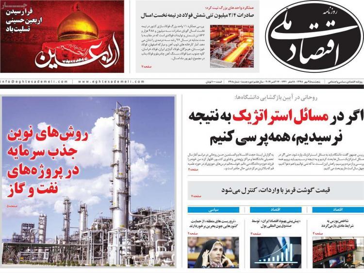 عناوین روزنامه های اقتصادی پنجشنبه بیست و پنجم مهر ۱۳۹۸,روزنامه,روزنامه های امروز,روزنامه های اقتصادی