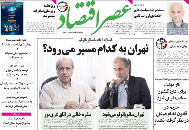 عناوین روزنامه های اقتصادی یکشنبه بیست و هشتم مهر ۱۳۹۸,روزنامه,روزنامه های امروز,روزنامه های اقتصادی