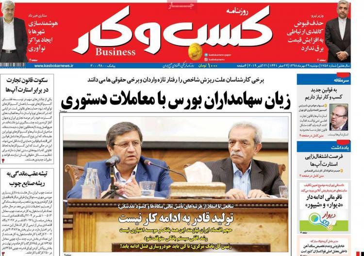 عناوین روزنامه های اقتصادی دوشنبه بیست و نهم مهر ۱۳۹۸,روزنامه,روزنامه های امروز,روزنامه های اقتصادی