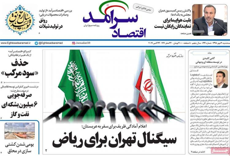 عناوین روزنامه های اقتصادی سه شنبه سی ام مهر ۱۳۹۸,روزنامه,روزنامه های امروز,روزنامه های اقتصادی
