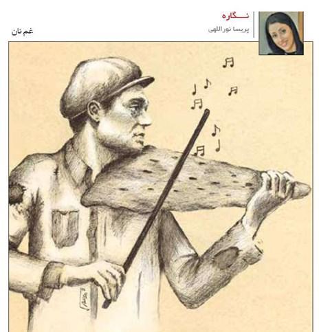 کاریکاتور گرانی نان,کاریکاتور,عکس کاریکاتور,کاریکاتور اجتماعی
