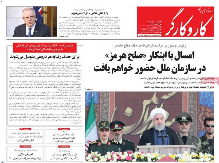 عناوین روزنامه های سیاسی دوشنبه یکم مهر ۱۳۹۸,روزنامه,روزنامه های امروز,اخبار روزنامه ها