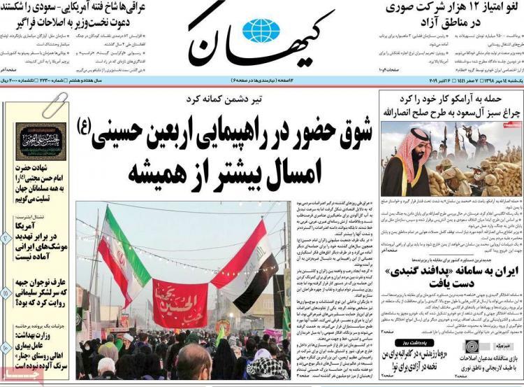 عناوین روزنامه های سیاسی یکشنبه چهاردهم مهر ۱۳۹۸,روزنامه,روزنامه های امروز,اخبار روزنامه ها