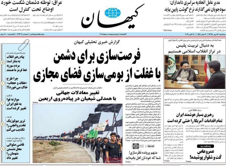 عناوین روزنامه های سیاسی سه شنبه شانزدهم مهر ۱۳۹۸,روزنامه,روزنامه های امروز,اخبار روزنامه ها