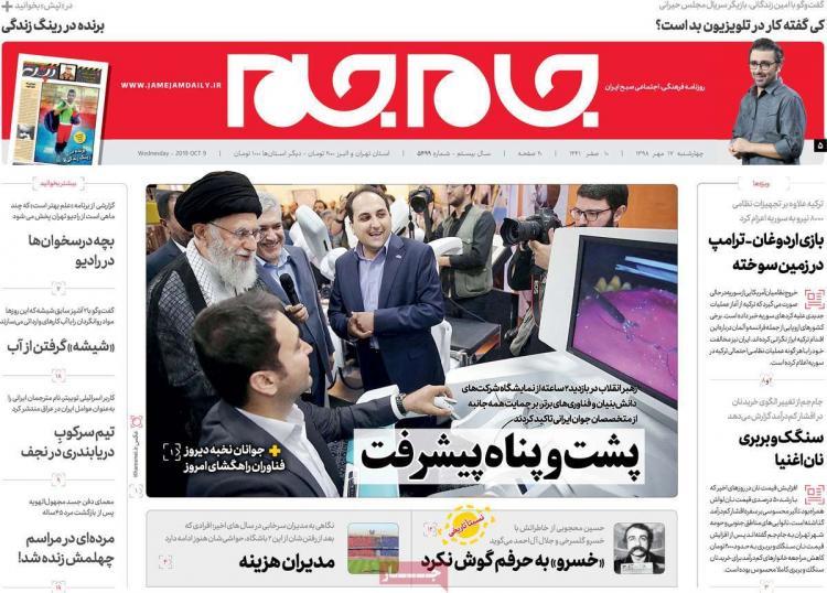 عناوین روزنامه های سیاسی - چهارشنبه هفدهم مهر ۱۳۹۸,روزنامه,روزنامه های امروز,اخبار روزنامه ها