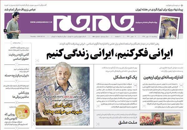 عناوین روزنامه های سیاسی پنجشنبه هجدهم مهر ۱۳۹۸,روزنامه,روزنامه های امروز,اخبار روزنامه ها