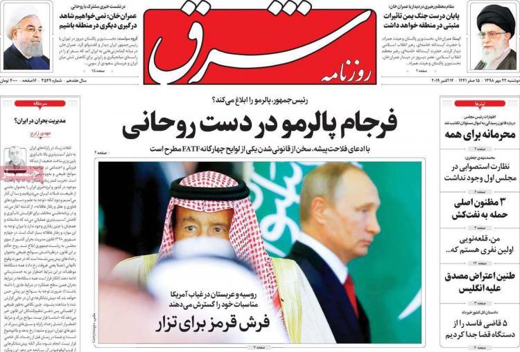 عناوین روزنامه های سیاسی دوشنبه بیست و دوم مهر ۱۳۹۸,روزنامه,روزنامه های امروز,اخبار روزنامه ها