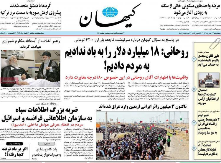 عناوین روزنامه های سیاسی سه شنبه بیست و سوم مهر ۱۳۹۸,روزنامه,روزنامه های امروز,اخبار روزنامه ها