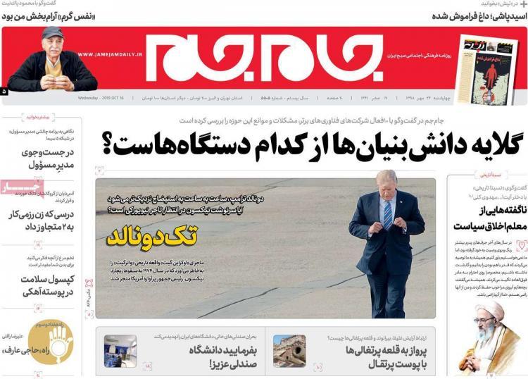 عناوین روزنامه های سیاسی چهارشنبه بیست و چهارم مهر ۱۳۹۸,روزنامه,روزنامه های امروز,اخبار روزنامه ها