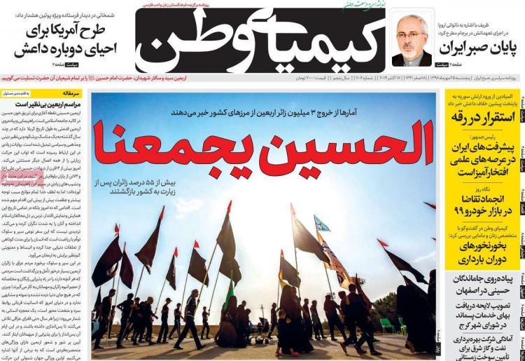 عناوین روزنامه های سیاسی پنجشنبه بیست و پنجم مهر ۱۳۹۸,روزنامه,روزنامه های امروز,اخبار روزنامه ها