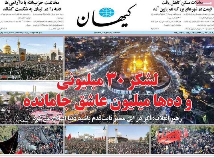 عناوین روزنامه های سیاسی یکشنبه بیست و هشتم مهر ۱۳۹۸,روزنامه,روزنامه های امروز,اخبار روزنامه ها